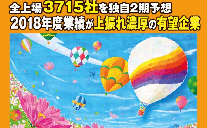 飯田グループホールディングスと地場業者の蜜月関係に陰り…?